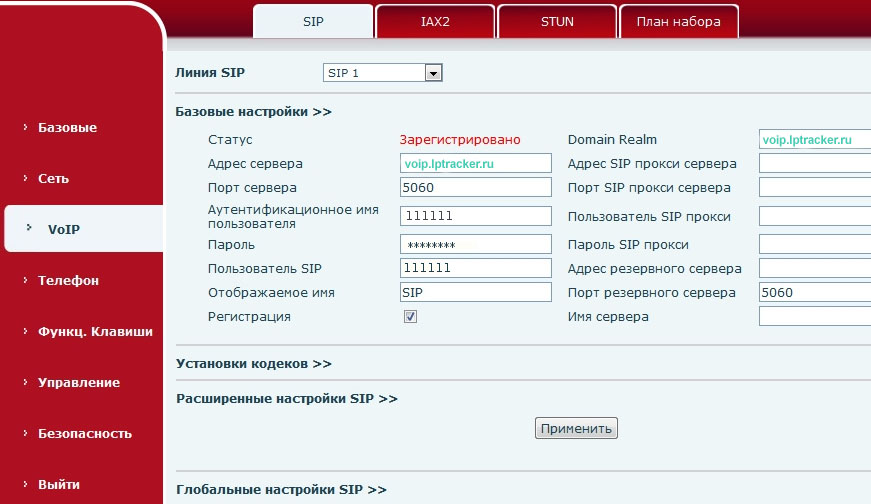 voip-status